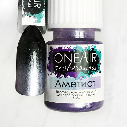 Перламутровая краска для аэрографии на ногтях АМЕТИСТ 5 мл