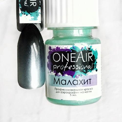 Перламутровая краска для аэрографии на ногтях МАЛАХИТ 5 мл